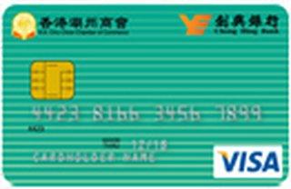 香港潮州商會VISA卡