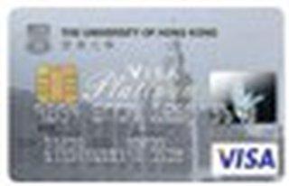 香港大學信用卡(畢業生專用)