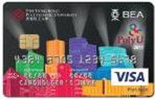 香港理工大學VISA卡 (學生專用)