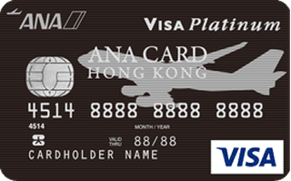 ANA香港白金Visa卡