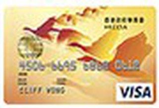 香港政府華員會VISA普通卡