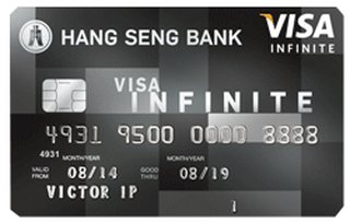 恒生Visa Infinite
