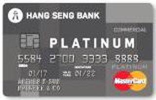 恒生白金商務卡
