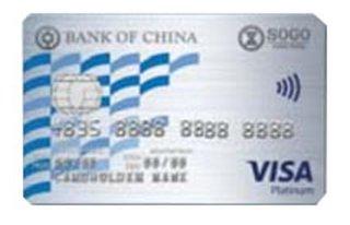 崇光Visa白金卡