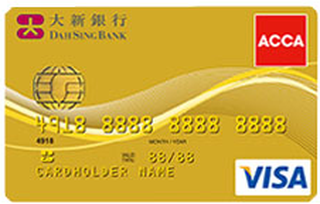 ACCA 金信用卡