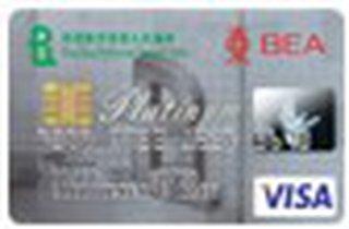香港教育專業人員協會VISA白金卡