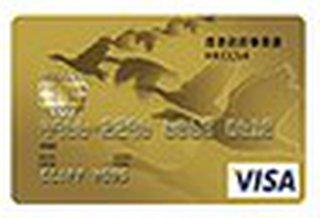 香港政府華員會Visa金卡