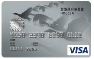 香港政府華員會Visa白金卡