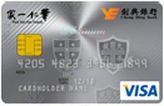 華仁一家Visa白金卡