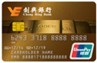 創興銀聯雙幣金卡