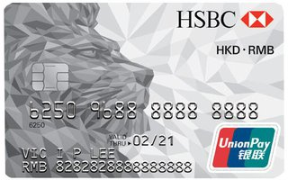 滙豐銀聯雙幣信用卡