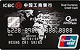 銀聯雙幣白金卡