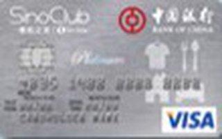 中銀信和VISA白金卡