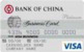 中銀VISA商務白金卡