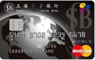 上銀World信用卡