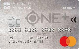大新ONE+ Titanium卡