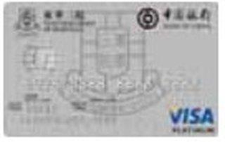 中銀東華三院VISA白金卡