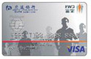 FWD富衛信用卡白金卡