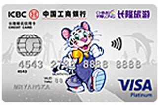 ICBC長隆Visa白金卡