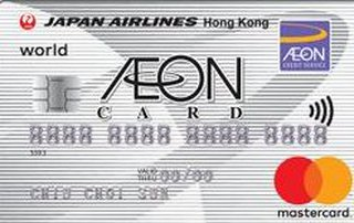 AEON Card JAL萬事達卡