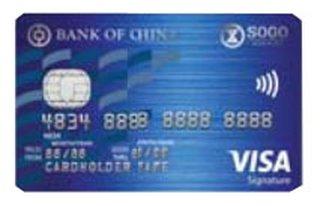崇光Visa Signature卡