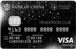 中銀恒地會Visa Signature卡
