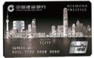 建行(亞洲)銀聯鑽石Prestige信用卡