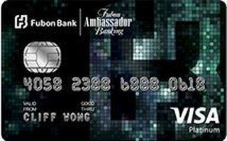 Ambassador Banking Visa白金卡