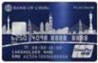 中銀雙幣信用卡<大灣區一卡通> (白金卡)