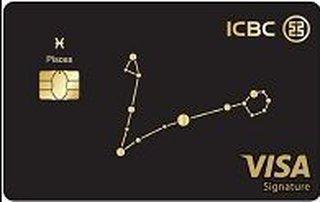 ICBC宇宙星座Visa Signature卡