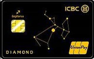 ICBC宇宙星座銀聯雙幣鑽石卡
