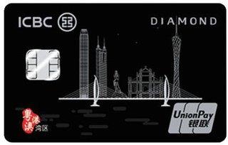 ICBC粵港澳灣區銀聯雙幣鑽石卡