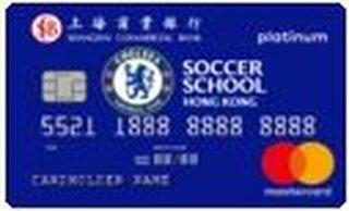 車路士足球學校(香港)信用卡