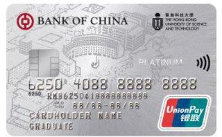 中銀科大銀聯雙幣白金卡