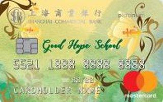 德望學校信用卡