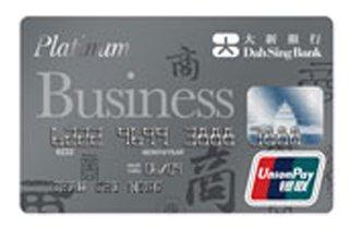 大新銀聯「商務Corporate信用卡」白金卡