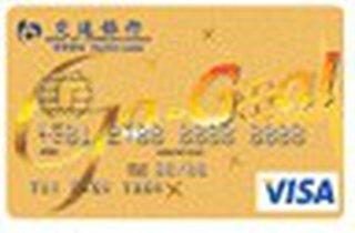 Go-Goal Visa金卡