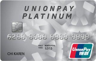銀聯信用卡