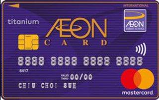AEON 万事达信用卡