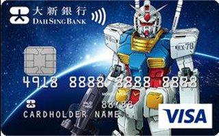 大新GUNDAM信用卡