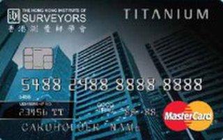 香港测量师学会万事达钛金信用卡