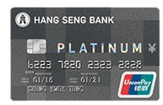 恒生人民币白金卡