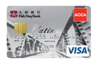 ACCA 白金信用卡