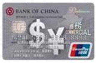 中银银联双币商务白金卡