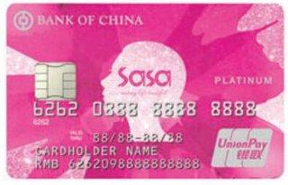 中银莎莎双币信用卡